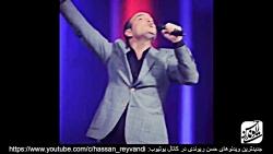 حسن ریوندی - کنسرت جدید 2019 2
