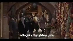 فیلم داش آکل - تریلر