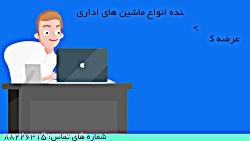 ایران رایانه
