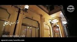 آساتیک : رستوران ویژلیا...