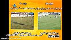 لیونل مسی فوتبال ایران