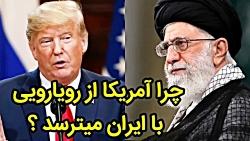 دلیل ترس آمریکا از رویارویی با ایران چیست ؟ | ایران قوی تر از روسیه | AfazTV