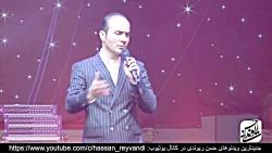 حسن ریوندی - کنسرت 2018