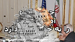 چرا مذاکره امنیت ایران ...