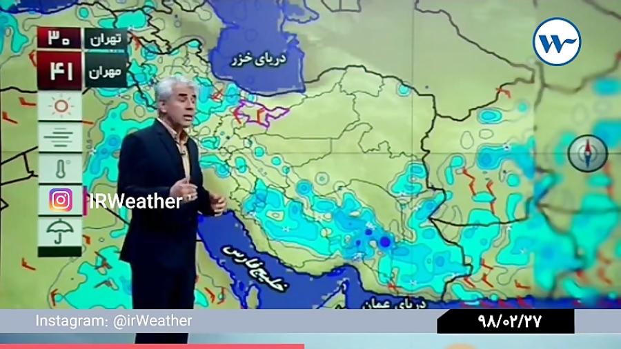 ۲۷ اردیبهشت ماه ۹۸:گزارش کارشناس هواشناسی آقای اصغری( پیشبینی وضعیت آب و هوا )