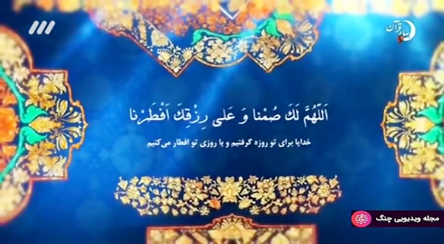 ادعیهی ماه رمضان 98 شبکهسه - دعای افطار - روز یازدهم ماه رمضان