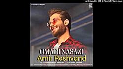 Amir Rashvand - Omadi Nasazi 2019 امیر رشوند - اومدی نسازی