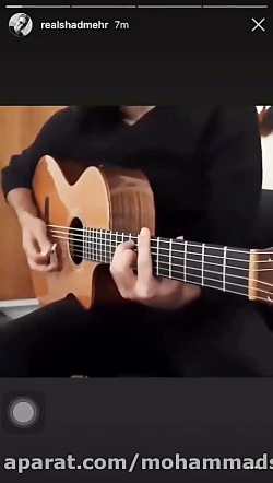 آغوش شادمهر ملودی گیتار