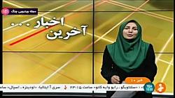 اخبار ساعت 10:00 شبکه خبر ...
