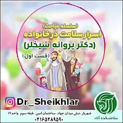 سلامت در خانواده دکتر پ...