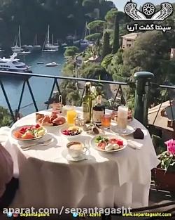 صبحانه در ایتالیا با من...