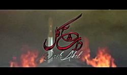 دانلود فیلم ایرانی داش ...