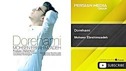 Mohsen Ebrahimzadeh - Dorehami ( محسن ...