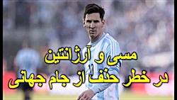 لیونل مسی و آرژانتین در...