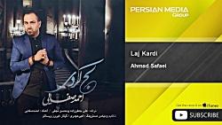 احمد صفایی - لج کردی
