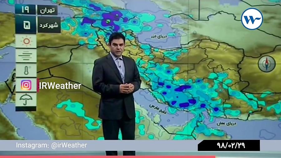 ۲۹ اردیبهشت ماه ۹۸:گزارش کارشناس هواشناسی آقای ضرابی( پیشبینی وضعیت آب و هوا )