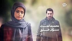دانلود سریال ایرانی دل...