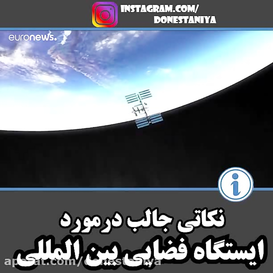 دانستنی جالب درمورد ایستگاه فضایی بین المللی
