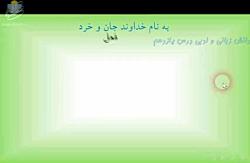 ویدیو آموزش دانش ادبی درس11 فارسی هفتم