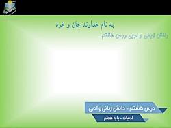 فیلم آموزشی درس هشتم فارسی هفتم
