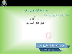 ویدیو آموزش درس9 فارسی هفتم