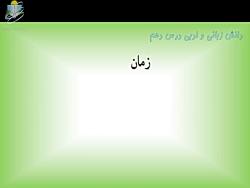 ویدیو آموزش دانش ادبی درس 10 فارسی هفتم