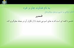 ویدیو آموزش دانش ادبی درس12 فارسی هشتم