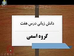 ویدیو آموزش دانش ادبی درس هفتم فارسی هشتم