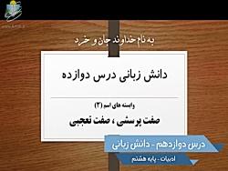 ویدیو دانش زبانی درس12 فارسی هشتم