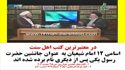 اسم دوازده امام در کتب ...