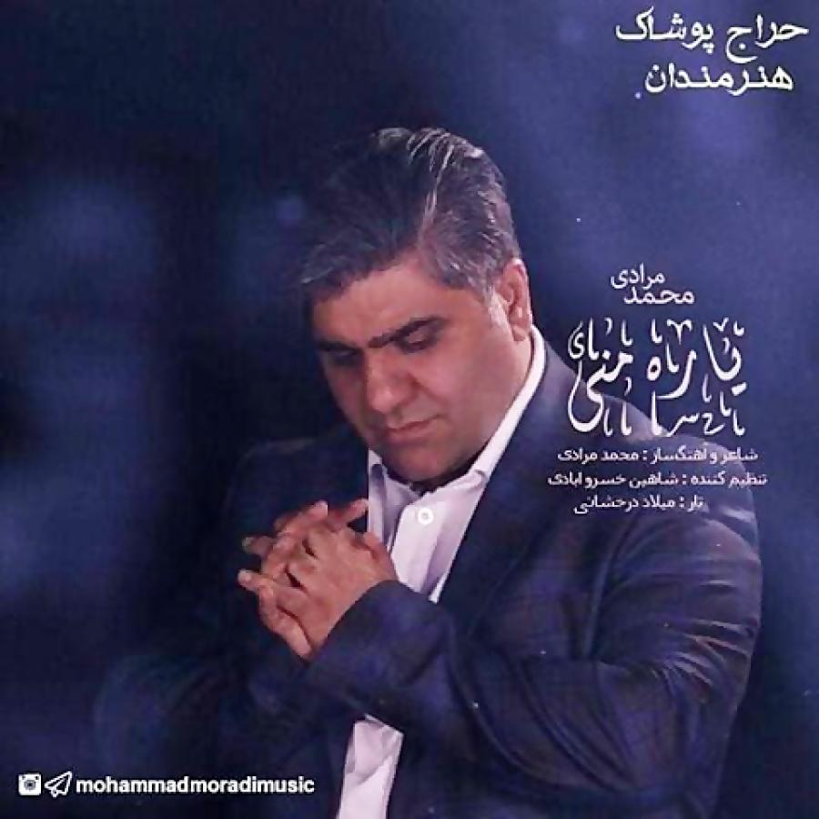 Mohammad Moradi - Yare Mani ( محمد مرادی - یاره مانی )