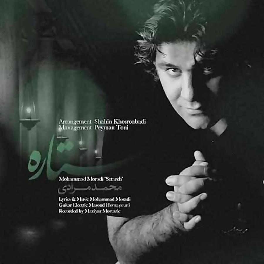 Mohammad Moradi - Setareh ( محمد مرادی - ستاره )