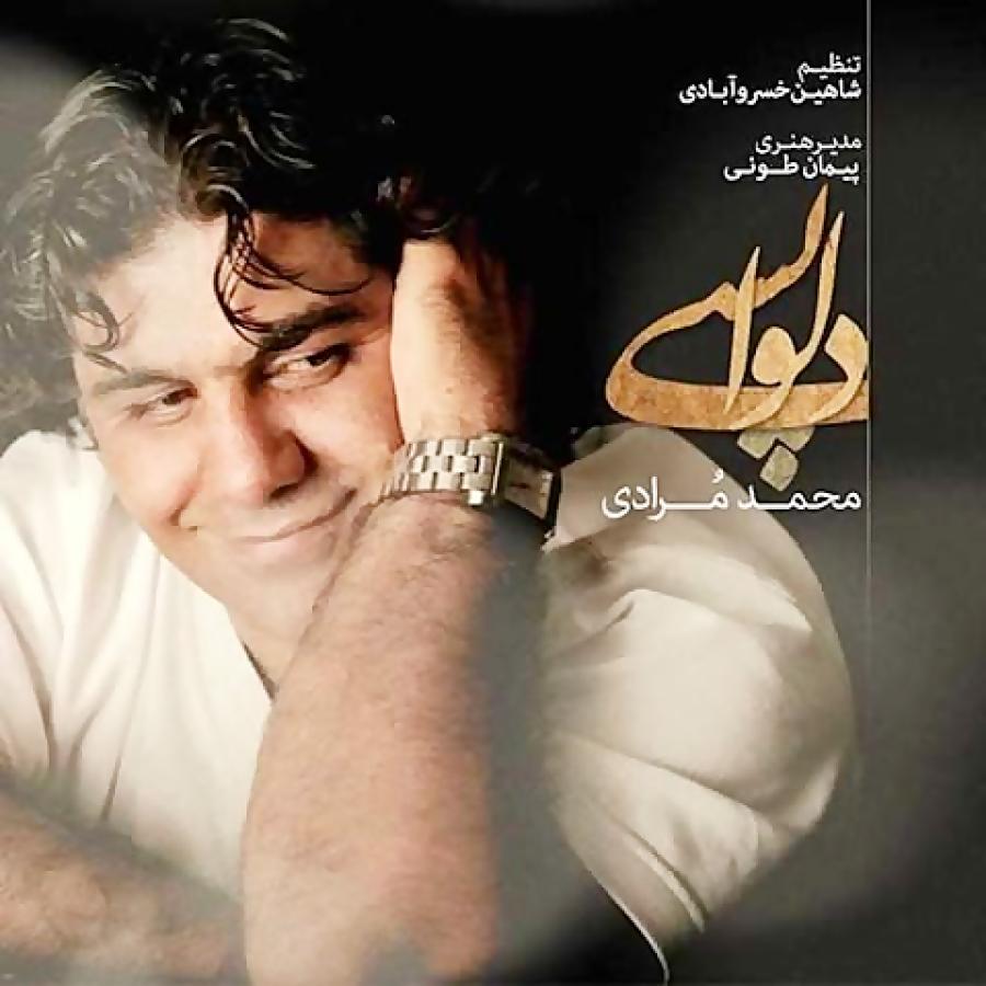 Mohammad Moradi - Delvapasi ( Mohammad Moradi - Delvapasi )