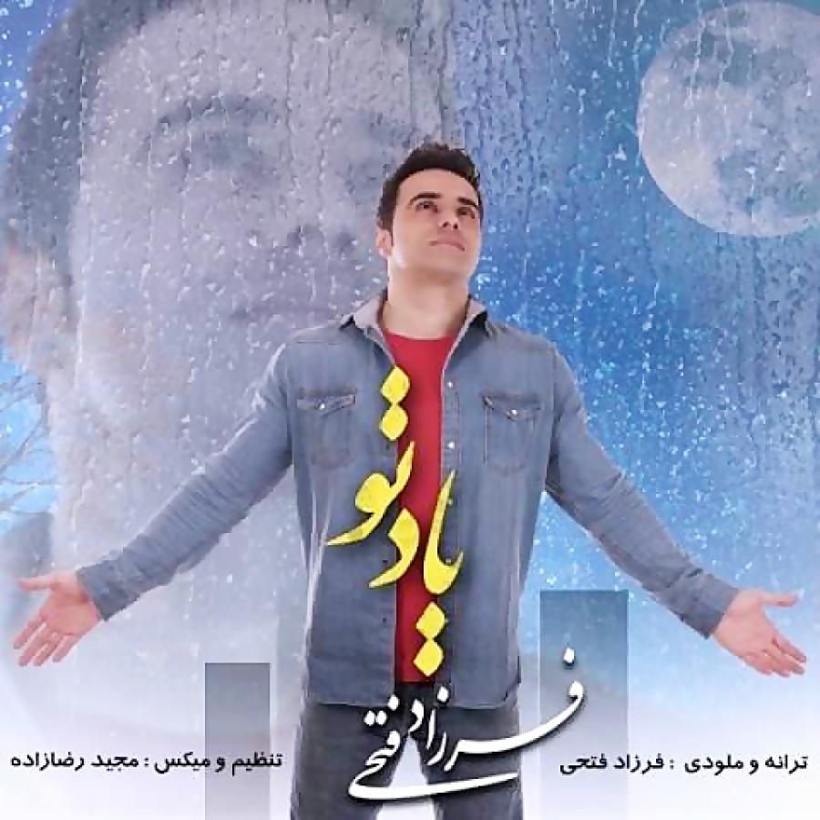 Farzad Fathi - Yade To ( فرزاد فتحی - یاد تو )