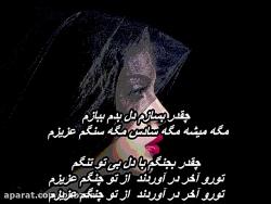 ای کاش - حسین توکلی       Hossein Tavakoli - Ey Kash