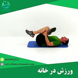 تمرینات حرفه ای ورزشی
