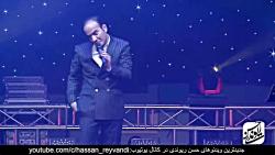 کنسرت کامل حسن ریوندی - ...