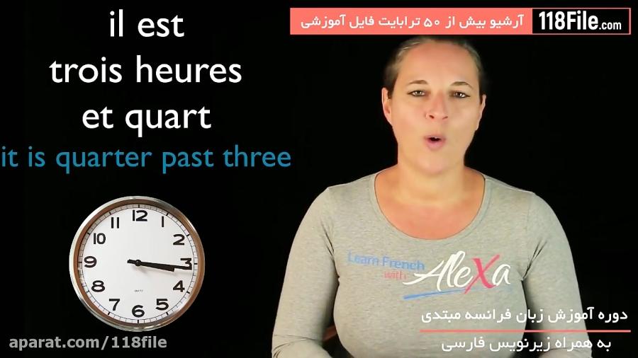 ساعات رسمی عجیب در زبان فرانسه