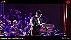 #فریدخرمی #مجری #کنسرت ن...