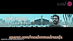 حميد هيراد - دير کردی