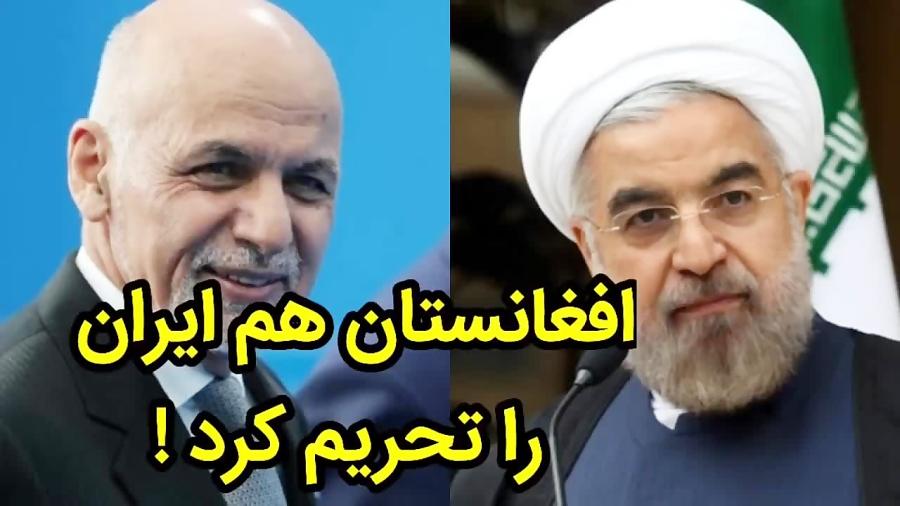 افغانستان هم ایران را تحریم کرد