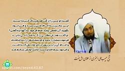 سخنان تکان دهنده شیخ حب...
