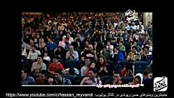 حسن ریوندی - کنسرت 2015 - ق...