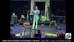 حسن ریوندی - کنسرت 2016 - ق...