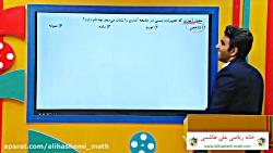 ویدیو آموزشی فصل3 ریاضی و آمار یازدهم بخش4
