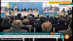 افتتاح پروژه های وزارت ...