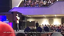 کنسرت حسن ریوندی اردیب...