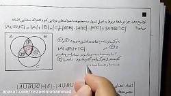 ویدیو آموزشی فصل3 ریاضی گسسته درس2