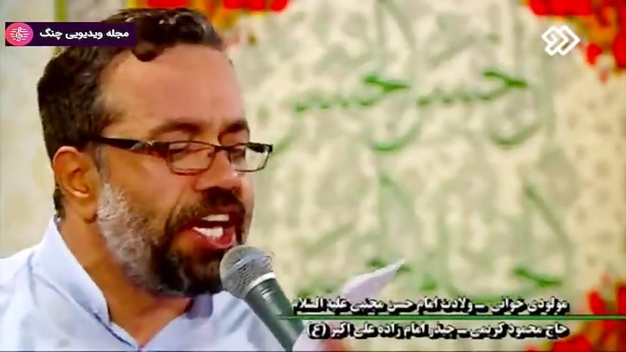 مولودی خوانی شبکه 2 - حاج محمود کریمی - ویژه ولادت امام حسن مجتبی (ع)
