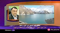 اخبار تهران - ۳۱ اردیبه...